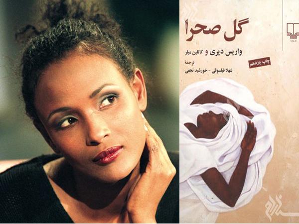 خاطرات فرار واریس دیری مشهورترین مدل سیاهپوست سومالیاییتبار