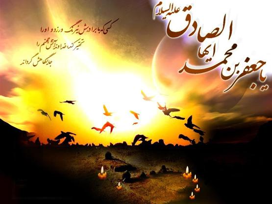 امام صادق علیه سلام