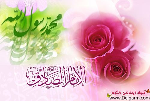 پیامک تولد حضرت محمد(ص) و اس ام اس تولد امام جعفر صادق (ع)