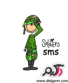 اس ام اس سربازی و پیامک مخصوص دوران سربازی