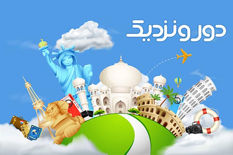 خرید اینترنتی بلیط هواپیما از سایت دور و نزدیک