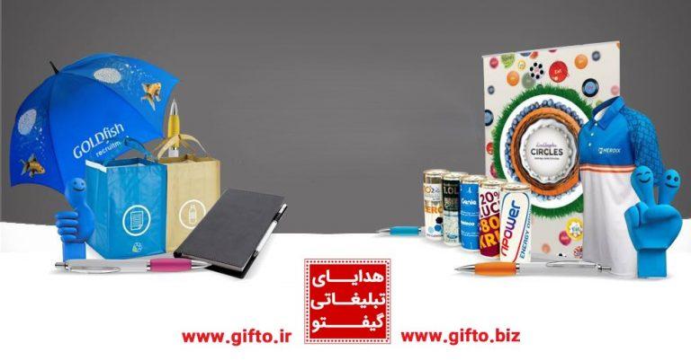 ۵ دلیل مهم برای استفاده از هدایای تبلیغاتی
