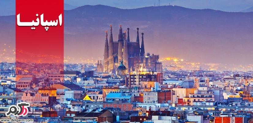 تور گردشگری اسپانیا