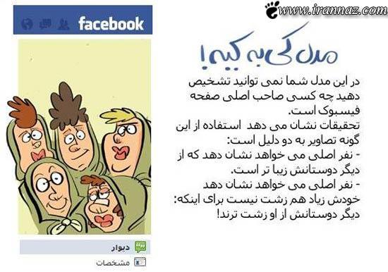عکس خنده دار جدید فیسبوک