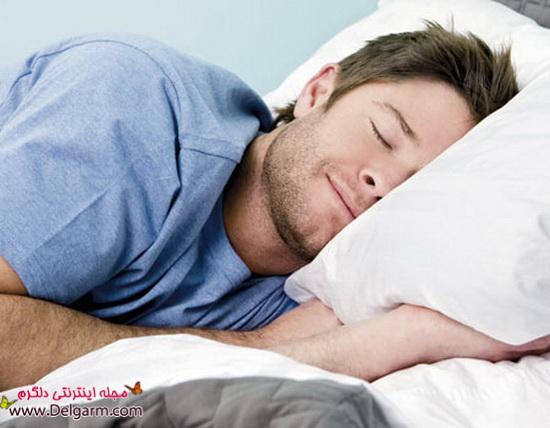 راحت خوابیدن و داشتن یک خواب راحت
