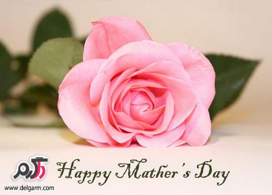 اس ام اس تبریک روز مادر ۹۳