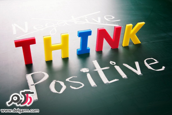 موفقیت و تفکر مثبت