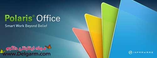دانلود برنامه آفیس Polaris Officev5.0.3 برای اندروید