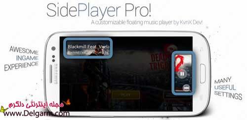 دانلود موزیک پلیر sideplayer pro برای اندروید