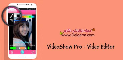 دانلود برنامه ویرایش ویدئو VideoShow Pro – Video Editor برای اندروید