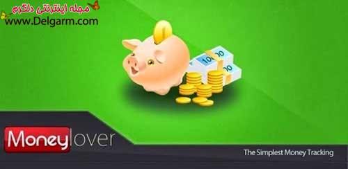 دانلود برنامه مدیریت امور مالی Money Lover Plus vandroid برای اندروید