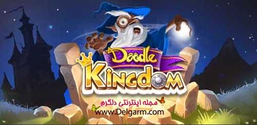 دانلود بازی Doodle Kingdom HD v2 برای اندروید