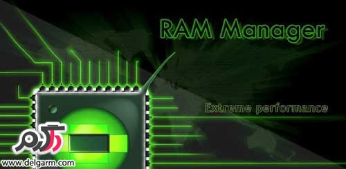دانلود برنامه مدیریت رم RAM Manager Pro v6.0.5 برای اندروید