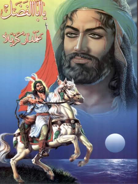 حضرت عباس و شجاعت