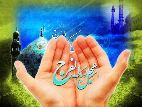 نتيجه توسل به امام زمان (ع ) در مسجد جمكران