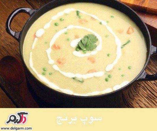 روش تهیه سوپ برنج