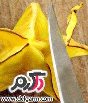 ميوه هاي جالب اينبار Star fruit میوه ستاره