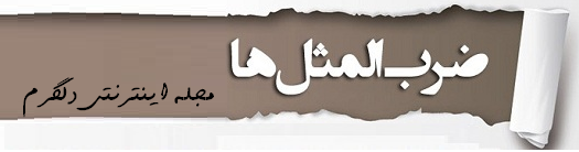 ضرب المثل های فارسی با حرف هـ (سری دوم)