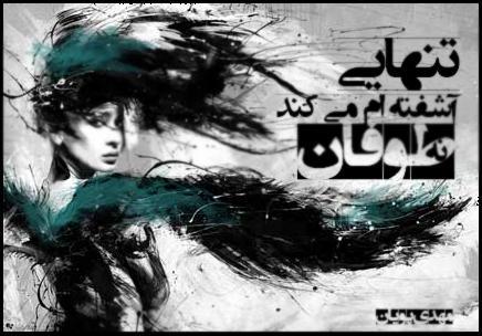 عکس نوشته های فازسنگین عاشقانه اسفندماه
