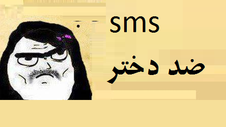 اس ام اس هاي داغ ضد دختر.! سري نوزدهم.!!!