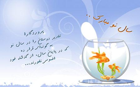 کارت پستال عید نوروز94