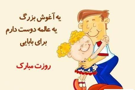 جوک و اس ام اس های طنز روز پدر ..!!