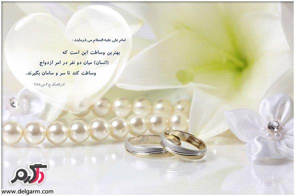 ازدواج، خوشبختی،معیار ازدواج موفق