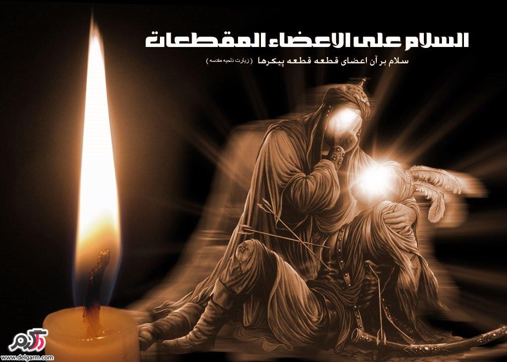 شهادت قمر بنى هاشم(ع) و گريه امام حسين (ع)
