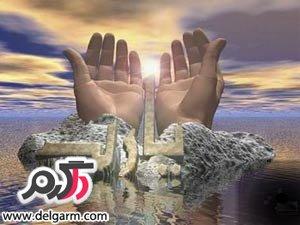 دعا و نیایش با خدا