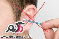 استفاده از گوش پاک کن ممنوع