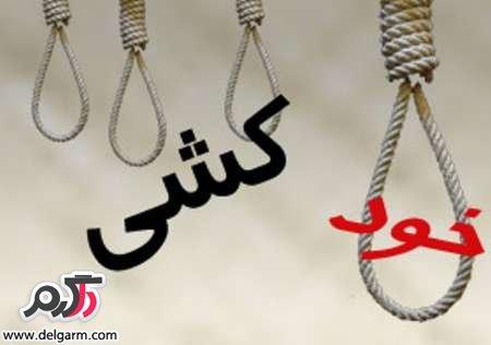 خود کشی در ایران اپیدمی میشود ؟