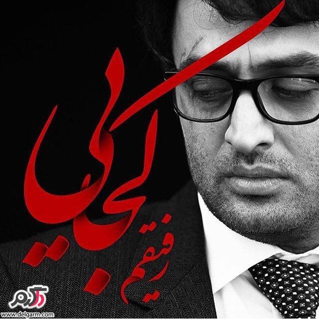 عکس های زیبای بازیگر محبوب ایرانی