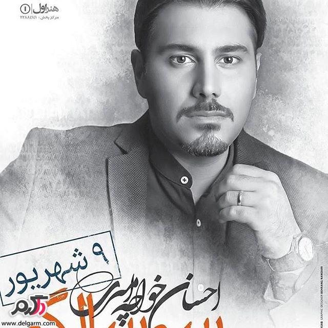 احسان خواجه امیری خواننده محبوب ایرانی
