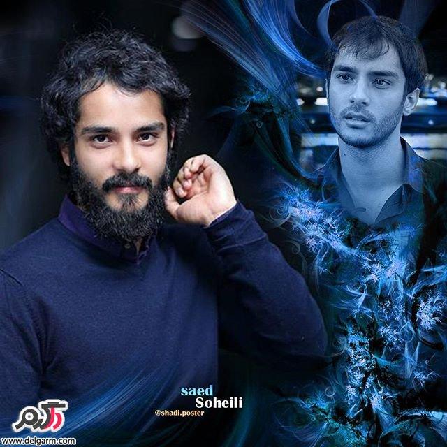 جدیدترین عکس ها از ساعد سهیلی 2016