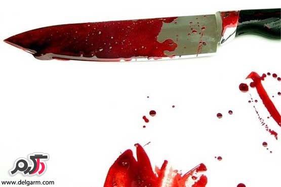 قتل بچه ی2 ساله با چاقو