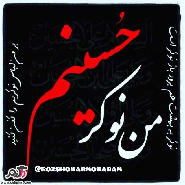 زیباترین عکس نوشته ها از امام حسین(ع)
