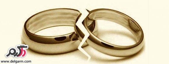 طلاق و تاثیرات منفی ان در جامعه