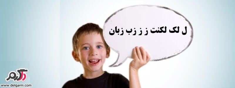 لکنت زبان در کودک از علت تا راه حل