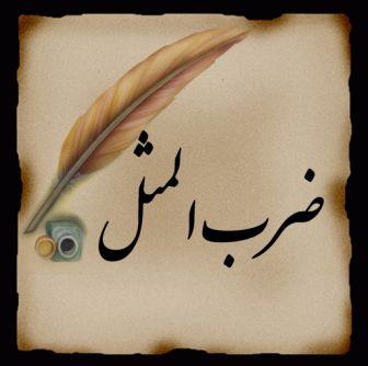 ضرب المثل هاي اصفهاني