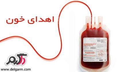 فواید خون دادن