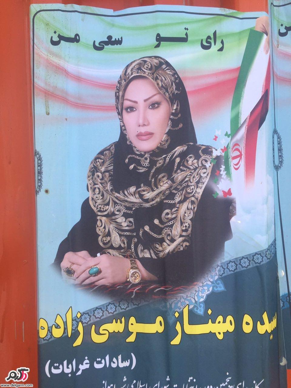 تصویری جالب از ستاد یک کاندیدای خانم شورای شهر