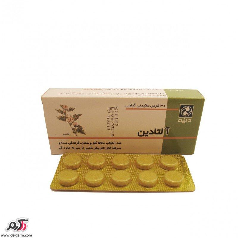 موارد و عوارض مصرف آلتادین (Althadin) چیست؟ منع مصرف و تداخل دارویی آلتادین چیست؟