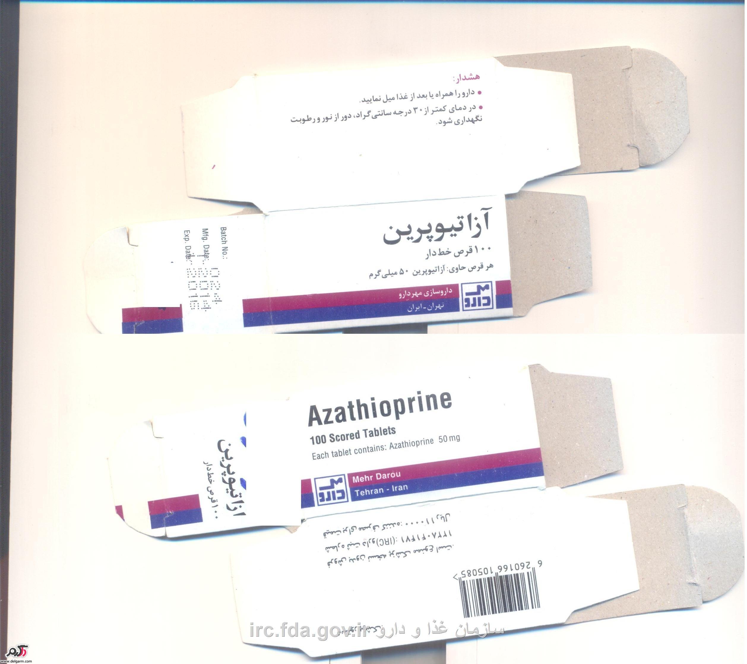 قرص آزاتیوپرین