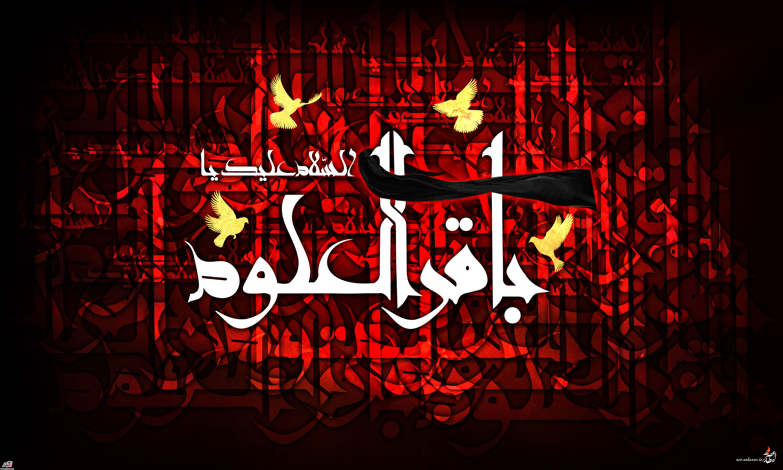 پیام تسلیت شهادت امام باقر علیه السلام +عکس