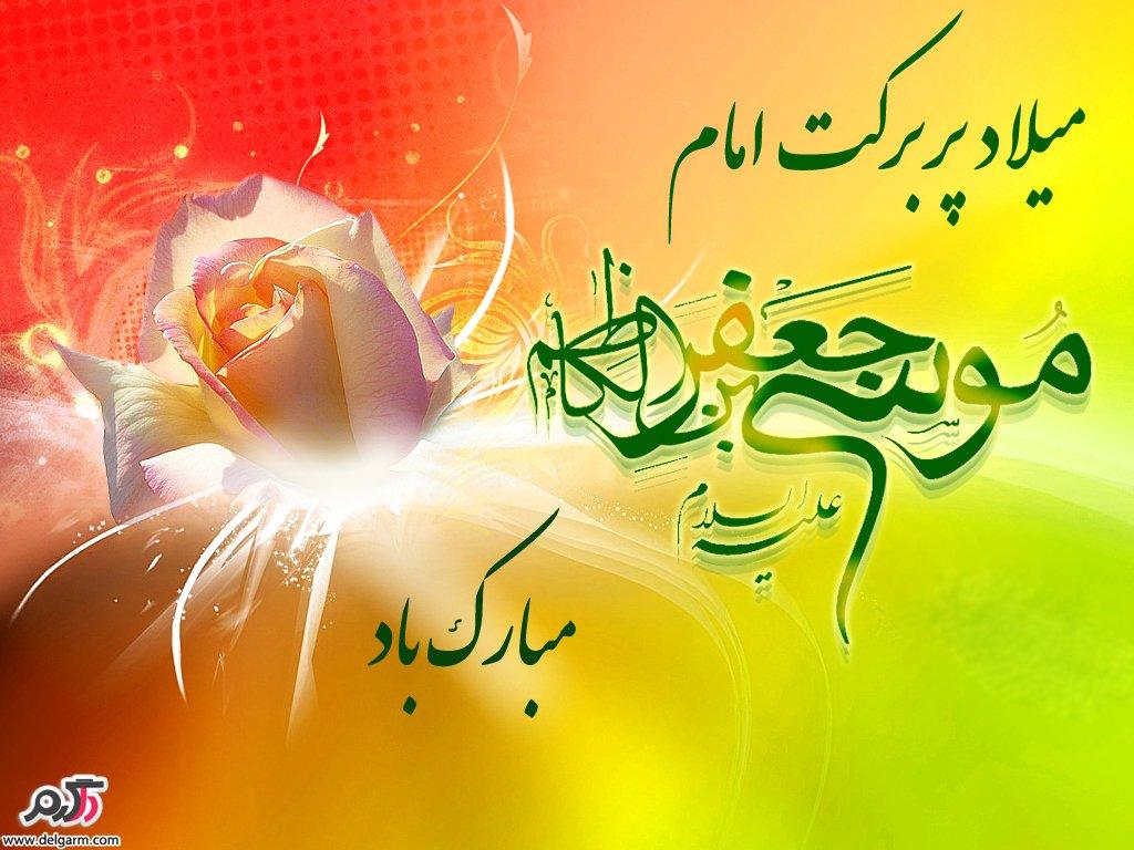 اس ام اس ولادت امام موسی کاظم(ع) 20 شهریور 1396