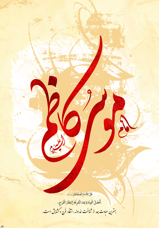 اس ام اس ولادت امام موسی کاظم