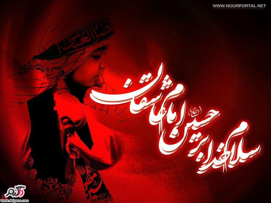 عکس نوشته اربعین 96 | پوستر و تصاویر اربعین حسینی