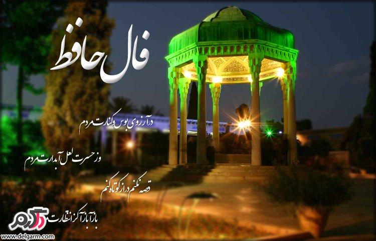 در تقویم رسمی ایران 20 مهر ماه روز بزرگداشت حافظ شیرازی نامیده شده است