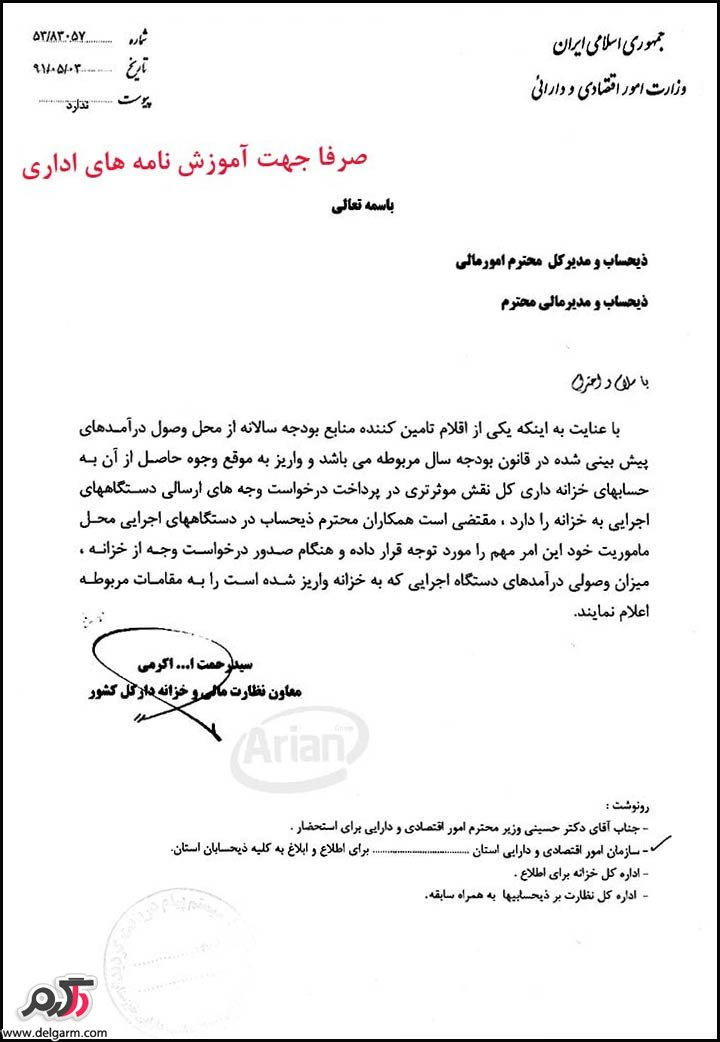 درخواست مجوز پرورش بلدرچین اصفهان مراحل نوشتن نامه اداری