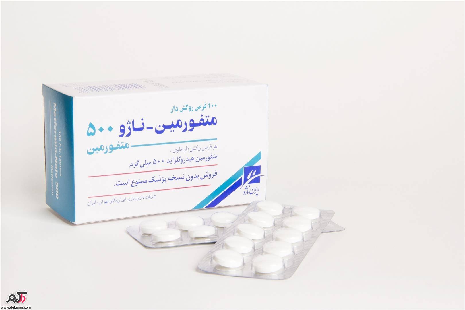 متفورمین هیدروکلراید و مصرف آن در زمان بارداری